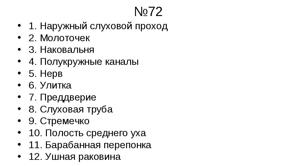 №72 1. Наружный слуховой проход 2. Молоточек 3. Наковальня 4. Полукружные кан...