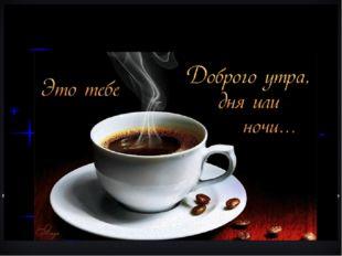 КОФЕЙКУ??)))