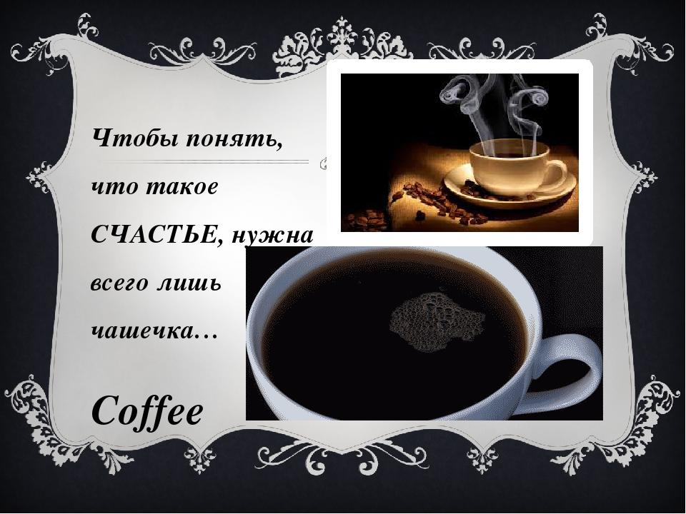 категории женщин, пожелание выпить кофе клееного бруса таких