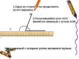 А О В С Угол смежный с острым углом является тупым. 1.Одну из сторон угла про
