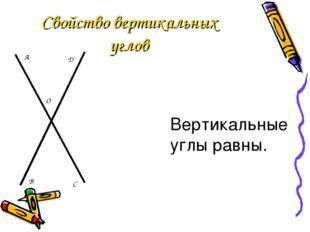Свойство вертикальных углов Вертикальные углы равны.