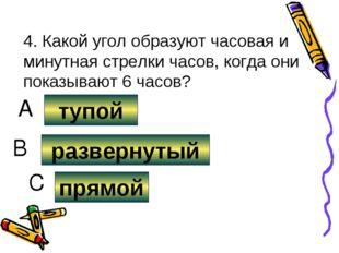 4. Какой угол образуют часовая и минутная стрелки часов, когда они показывают