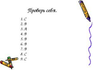 Проверь себя. 1. C 2. B 3. A 4. B 5. B 6. B 7. B 8. C 9. C