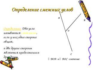 Определение смежных углов Определение. Два угла называются смежными, если у н