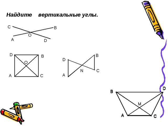 Найдите вертикальные углы. M N D С B А M D С B А