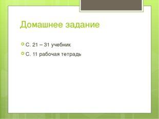 Домашнее задание С. 21 – 31 учебник С. 11 рабочая тетрадь