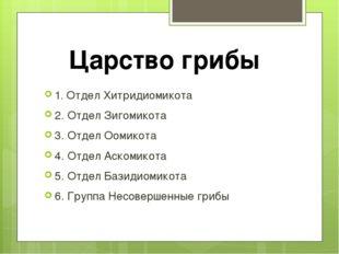 1. Отдел Хитридиомикота 2. Отдел Зигомикота 3. Отдел Оомикота 4. Отдел Аском