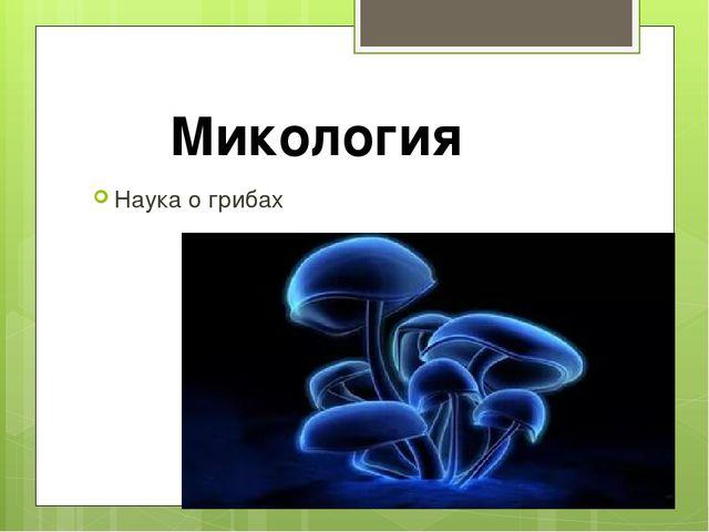 Наука о грибах Микология