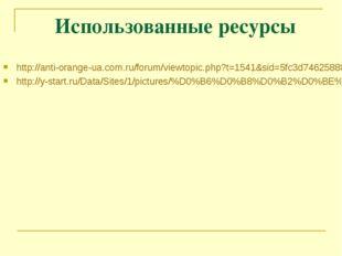 Использованные ресурсы http://anti-orange-ua.com.ru/forum/viewtopic.php?t=15