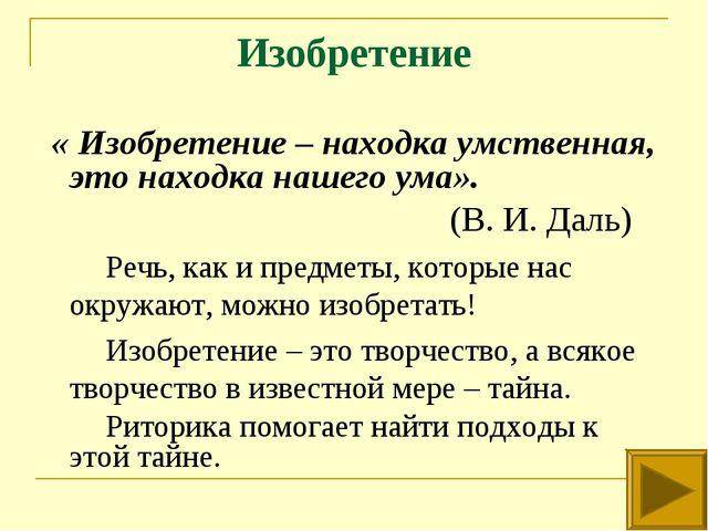 Изобретение « Изобретение – находка умственная, это находка нашего ума». (В....