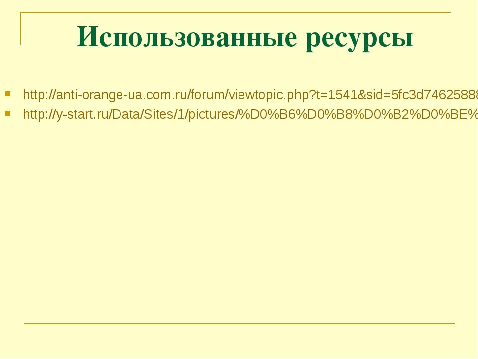 Использованные ресурсы http://anti-orange-ua.com.ru/forum/viewtopic.php?t=15...