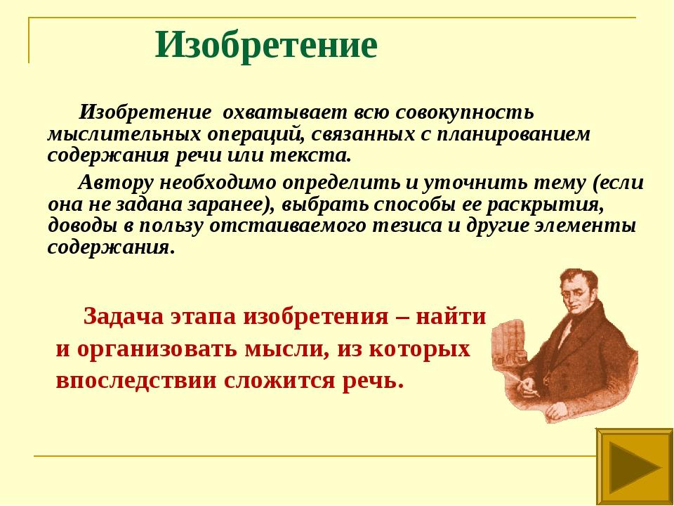 Изобретение Изобретение охватывает всю совокупность мыслительных операций, с...