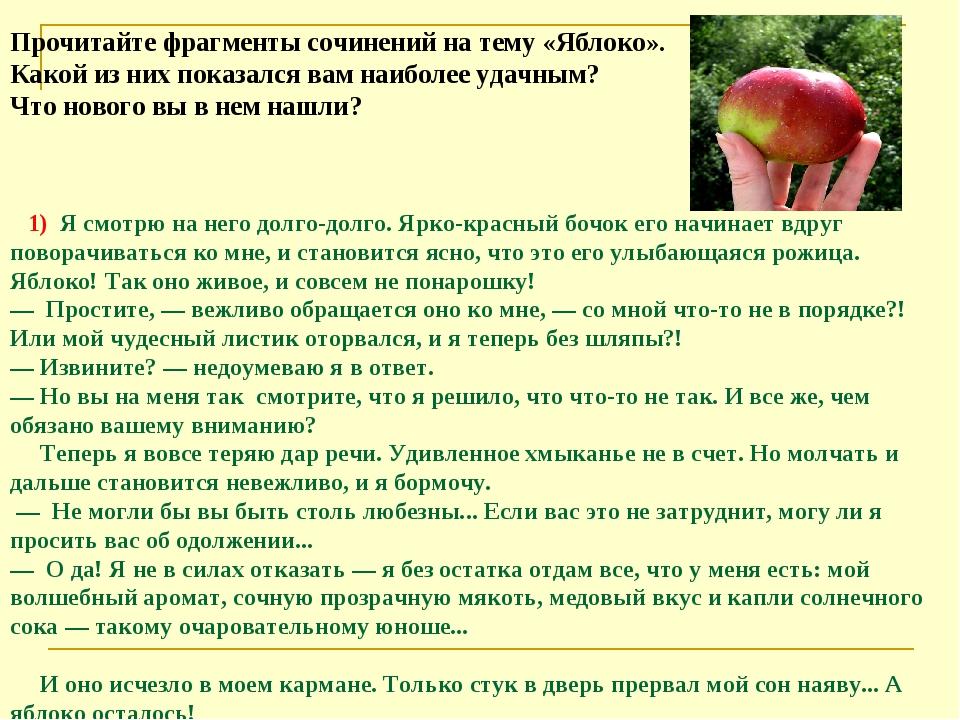 Прочитайте фрагменты сочинений на тему «Яблоко». Какой из них показался вам н...