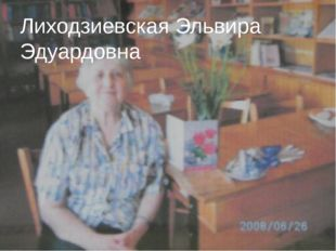 Лиходзиевская Эльвира Эдуардовна