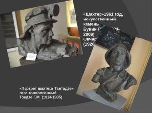 «Шахтер»1961 год, искусственный камень Бунин Л.Н. (1924-2009) Овчаренко И.П.