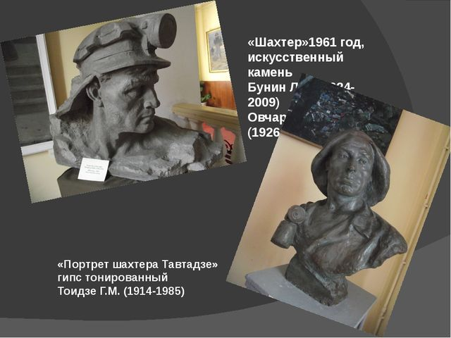 «Шахтер»1961 год, искусственный камень Бунин Л.Н. (1924-2009) Овчаренко И.П....