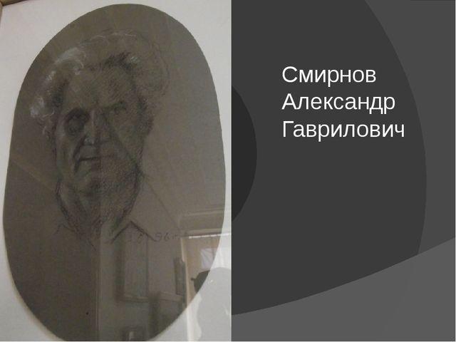 Смирнов Александр Гаврилович