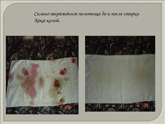 Сильно загрязнённое полотенце до и после стирки Кока-колой.