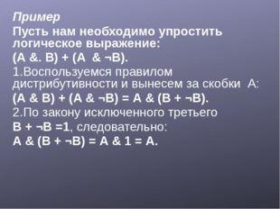 Пример Пусть нам необходимо упростить логическое выражение: (А &. В) + (A &