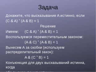 Задача Докажите, что высказывание A истинно, если (C & A)  (A & B) = 1 Решен
