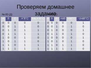 Проверяем домашнее задание № 83 (Д) № 83 (Е) A B C ABC B&( ABC) 0 0 0 0 0