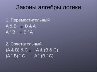 Законы алгебры логики 1. Переместительный A & B B & A A  B B  A 2. Сочетате