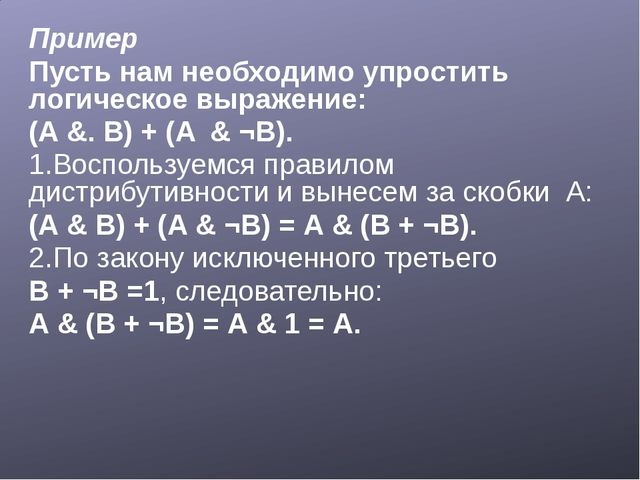 Пример Пусть нам необходимо упростить логическое выражение: (А &. В) + (A &...