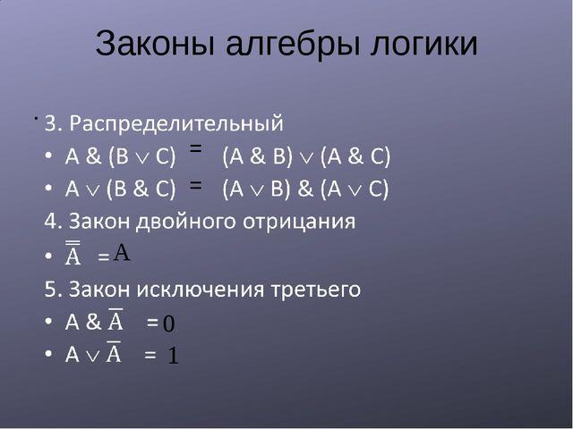 Законы алгебры логики = = A 0 1