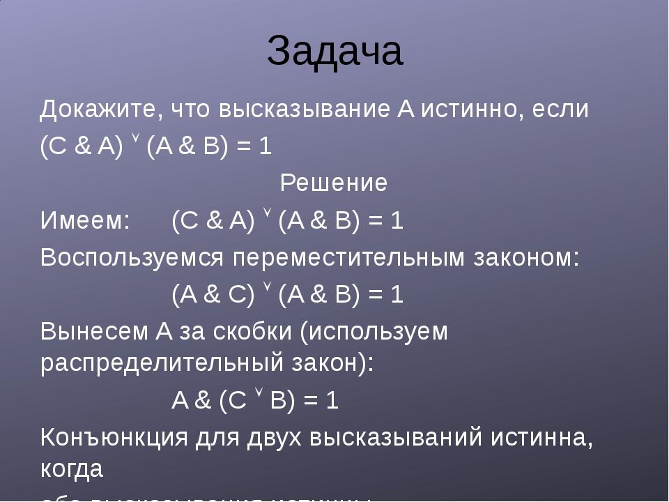Задача Докажите, что высказывание A истинно, если (C & A)  (A & B) = 1 Решен...