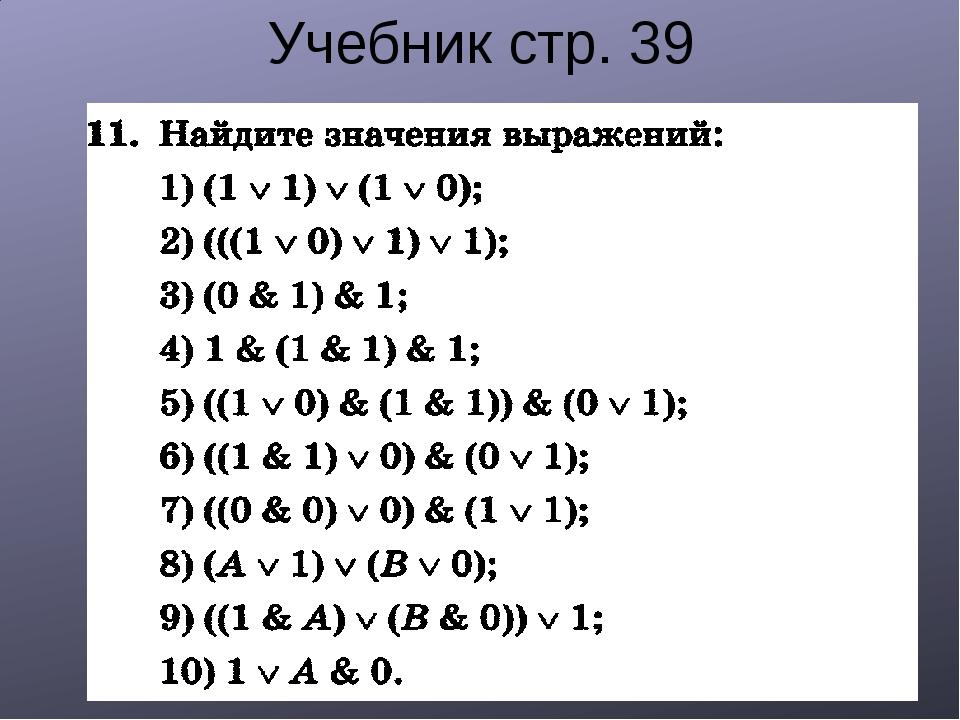 Учебник стр. 39