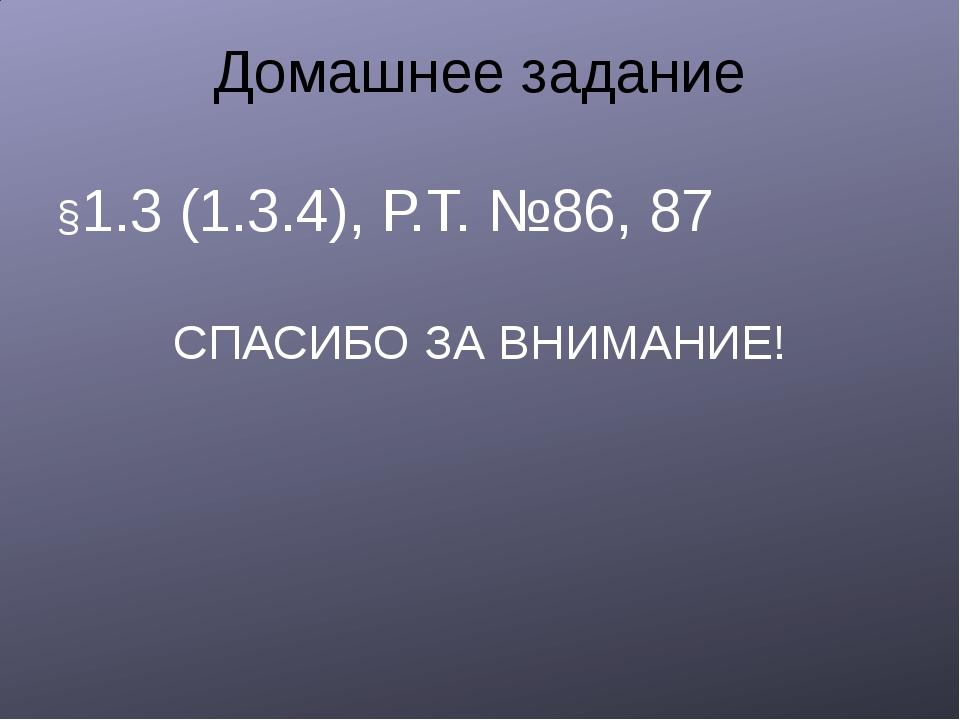 Домашнее задание §1.3 (1.3.4), Р.Т. №86, 87 СПАСИБО ЗА ВНИМАНИЕ!