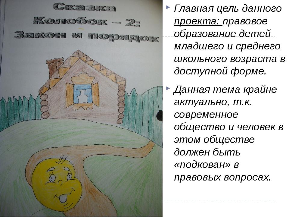 Главная цель данного проекта: правовое образование детей младшего и среднего...