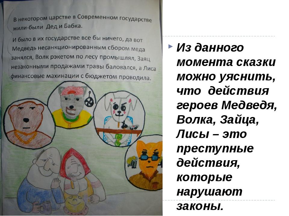 Из данного момента сказки можно уяснить, что действия героев Медведя, Волка,...