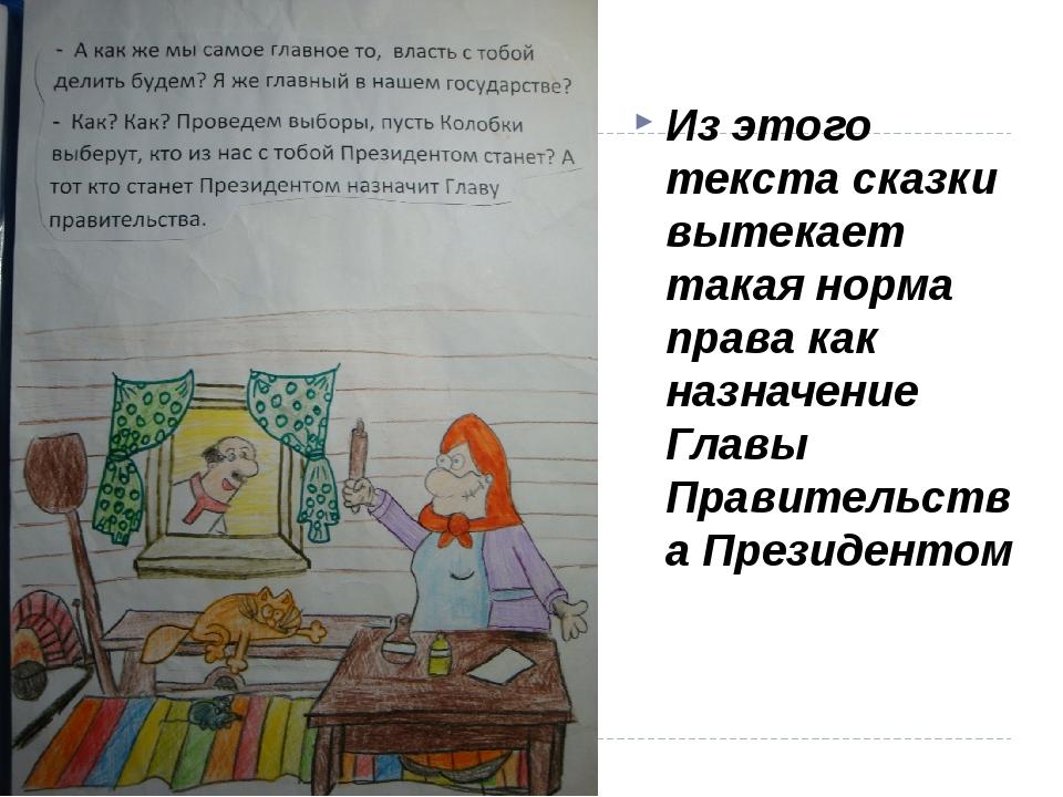 Из этого текста сказки вытекает такая норма права как назначение Главы Правит...