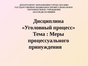 ДЕПАРТАМЕНТ ОБРАЗОВАНИЯ ГОРОДА МОСКВЫ ГОСУДАРСТВЕННОЕ БЮДЖЕЬНОЕ ПРОФЕССИОНАЛЬ