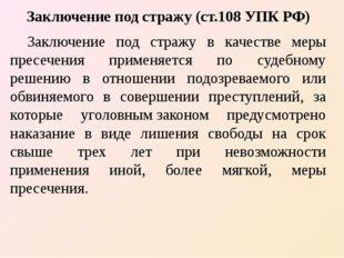 Заключение под стражу (ст.108 УПК РФ) Заключение под стражу в качестве меры п