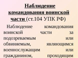 Наблюдение командования воинской части (ст.104 УПК РФ) Наблюдение командовани