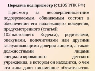 Передача под присмотр (ст.105 УПК РФ) Присмотр за несовершеннолетним подозрев