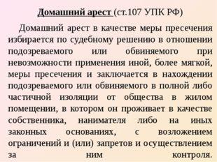 Домашний арест (ст.107 УПК РФ) Домашний арест в качестве меры пресечения изби