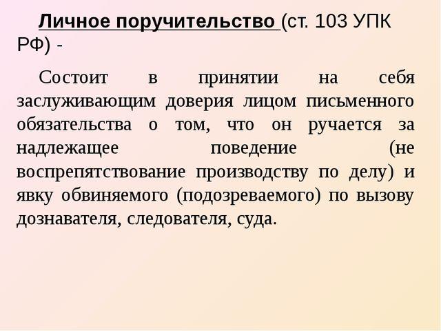 Личное поручительство (ст. 103 УПК РФ) - Состоит в принятии на себя заслужива...
