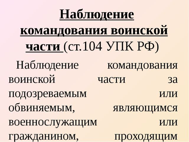 Наблюдение командования воинской части (ст.104 УПК РФ) Наблюдение командовани...