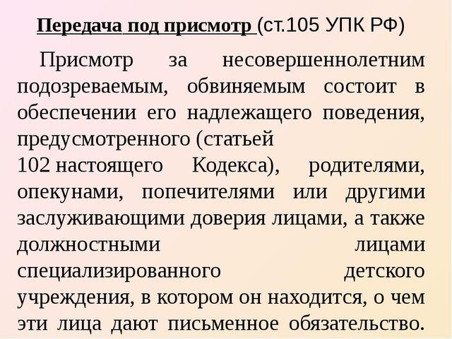 Передача под присмотр (ст.105 УПК РФ) Присмотр за несовершеннолетним подозрев...