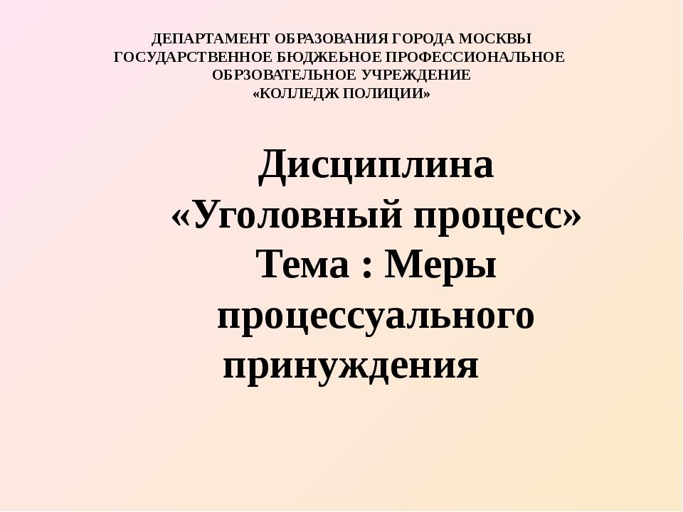 ДЕПАРТАМЕНТ ОБРАЗОВАНИЯ ГОРОДА МОСКВЫ ГОСУДАРСТВЕННОЕ БЮДЖЕЬНОЕ ПРОФЕССИОНАЛЬ...