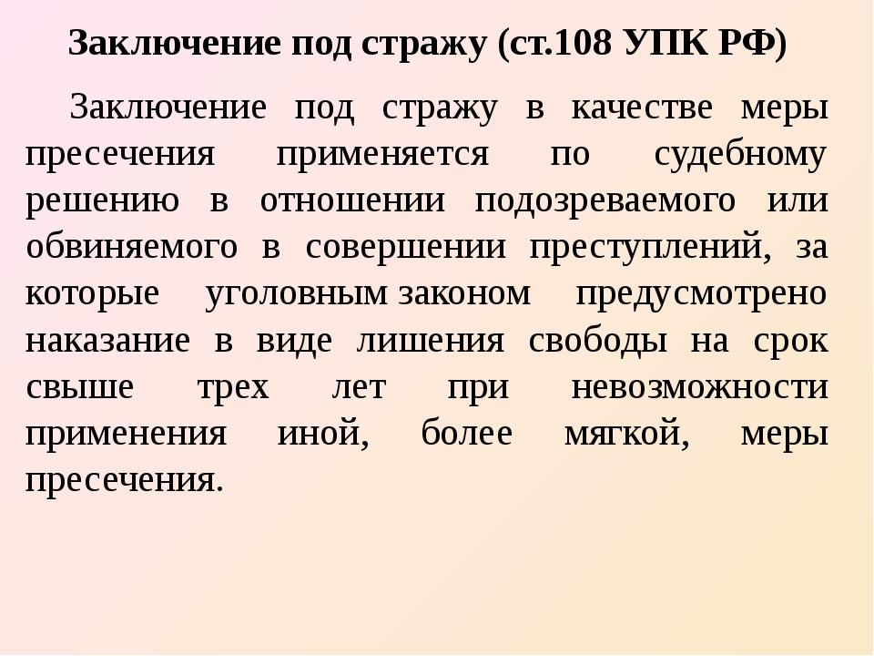 Заключение под стражу (ст.108 УПК РФ) Заключение под стражу в качестве меры п...