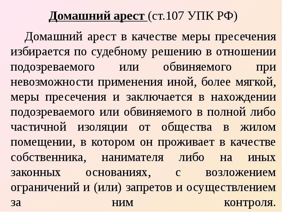 Домашний арест (ст.107 УПК РФ) Домашний арест в качестве меры пресечения изби...