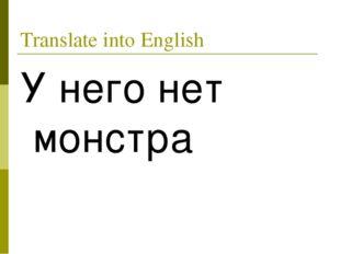 Translate into English У него нет монстра