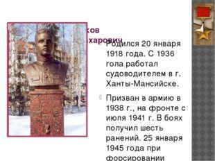 Безносков Иван Захарович Родился 20 января 1918 года. С 1936 гола ра