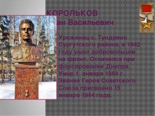 КОРОЛЬКОВИванВасильевич Уроженец с. Тундрино Сургутского района, в