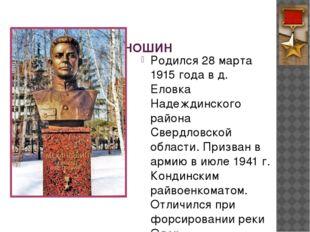 МЕХАНОШИН Кирилл Петрович Родился 28 марта 1915 года в д. Еловка