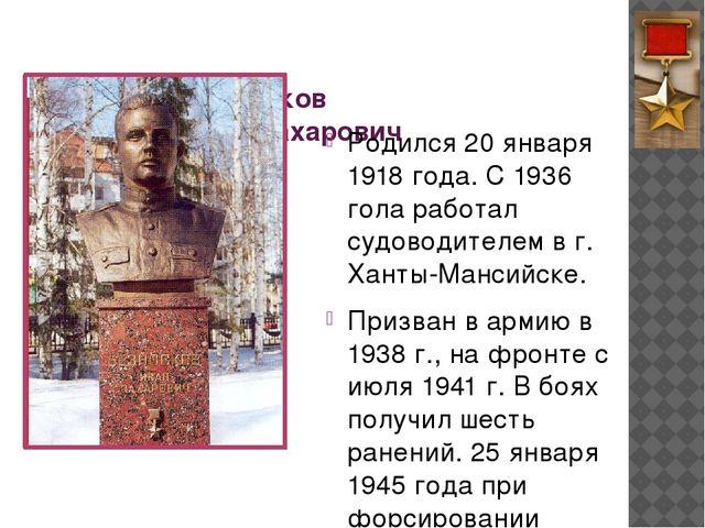 Безносков Иван Захарович Родился 20 января 1918 года. С 1936 гола ра...